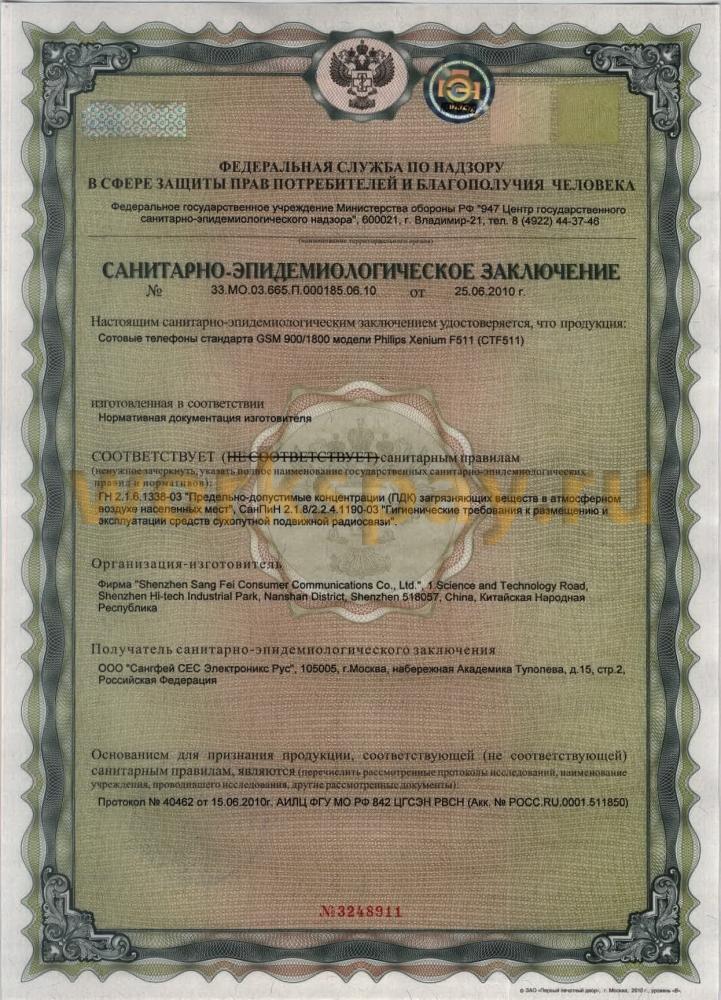 Отчет по преддипломной практике по товароведению на базе  Санитарно эпидемиологическое заключение